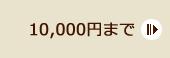 10,000円まで