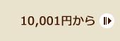 10,001円から