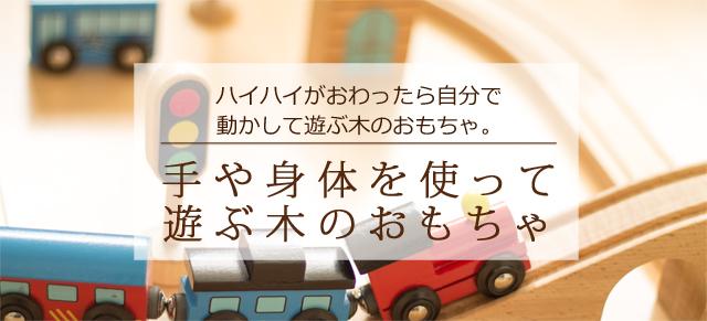 汽車|車|木のおもちゃ