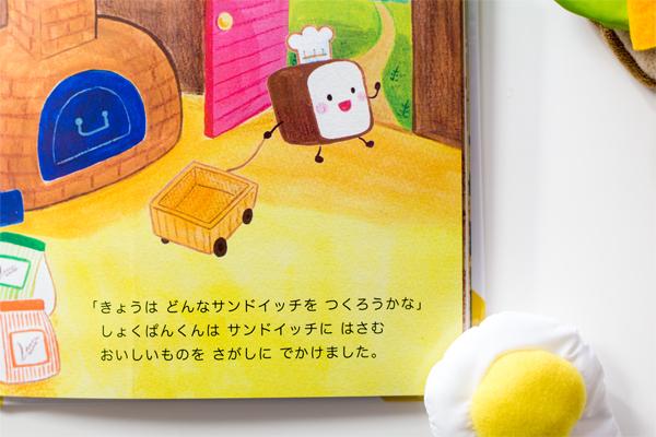 物語の始まりページ拡大