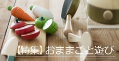 【特集】木製おままごとセット・ままごとキッチンまとめ