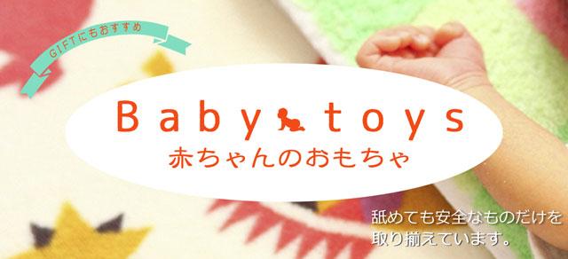 赤ちゃんの木のおもちゃ