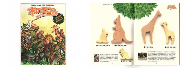 動物ガイドブック