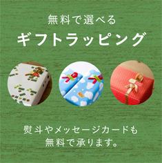 おもちゃの森sapporo|出産祝いのプレゼントラッピング