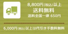 おもちゃの森札幌、8000円以上お買い上げ配送無料