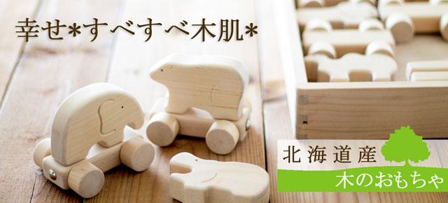 北海道産木のおもちゃ