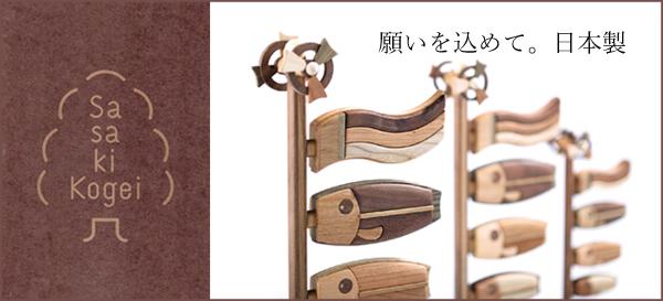 木製鯉のぼり