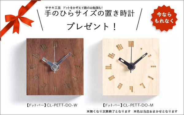 時計プレゼント