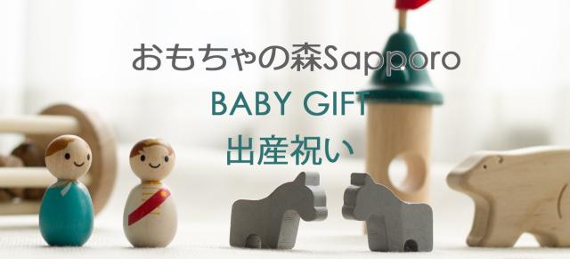 出産祝い|木のおもちゃ|おもちゃの森sapporo