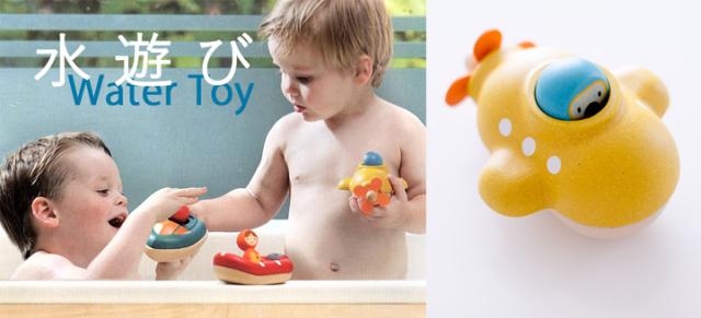 水遊び木のおもちゃ