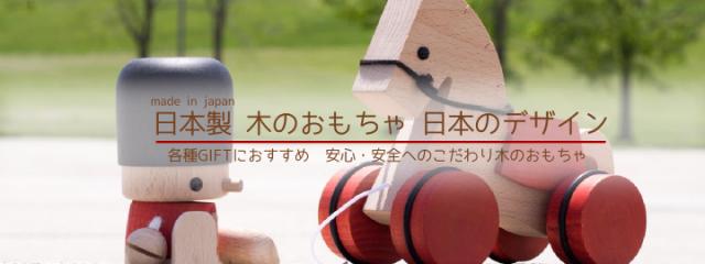 日本製木のおもちゃ