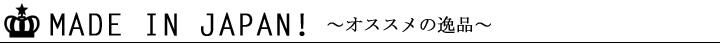 日本製ピックアップ