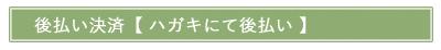 後払い決済ロゴ