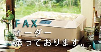 ファックスでも注文できます