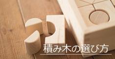 積み木の選び方