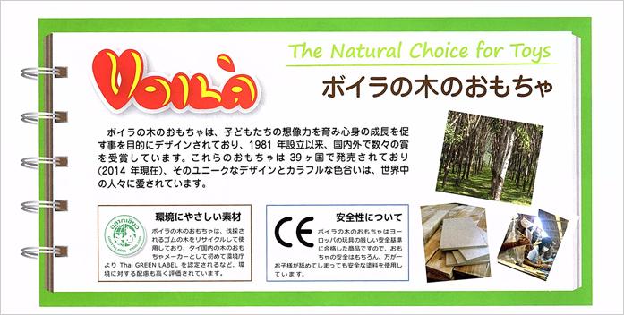 ボイラは木の豊富なタイで生まれた老舗木製知育玩具メーカー